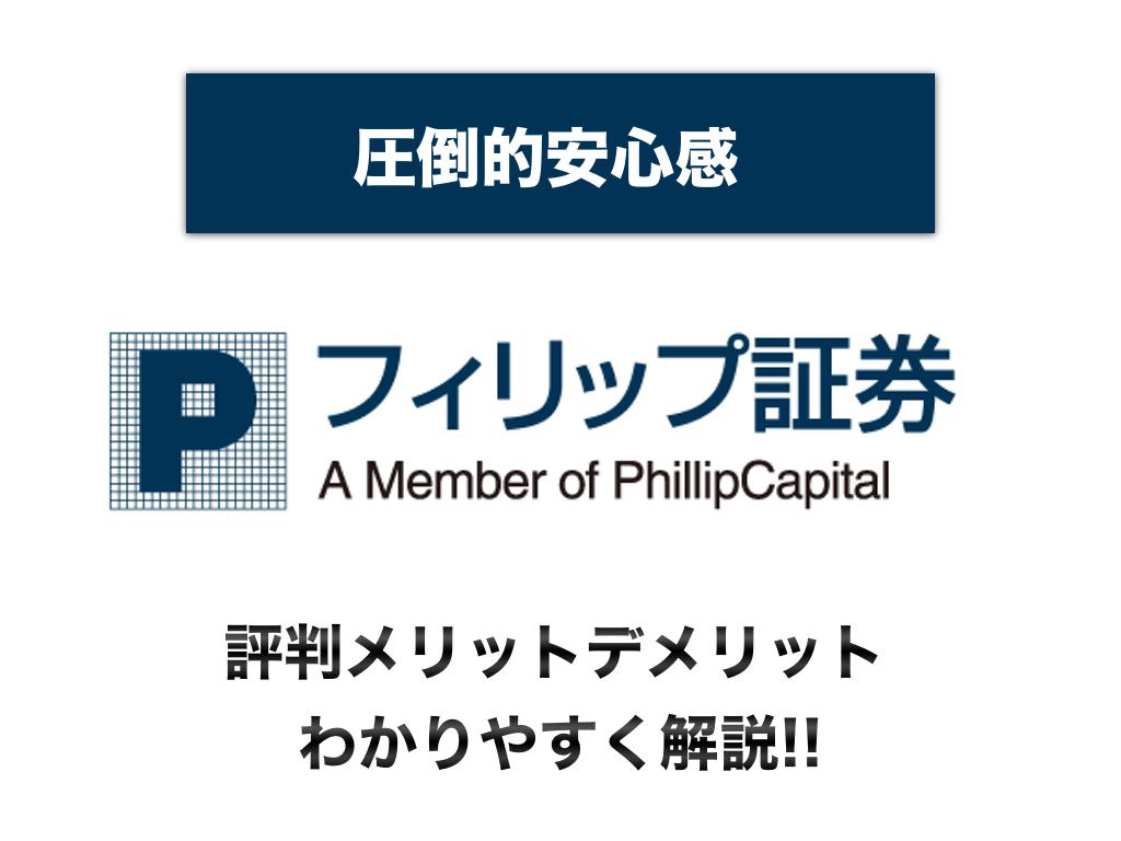 フィリップ証券の評判、メリット・デメリットについて徹底解説‼︎