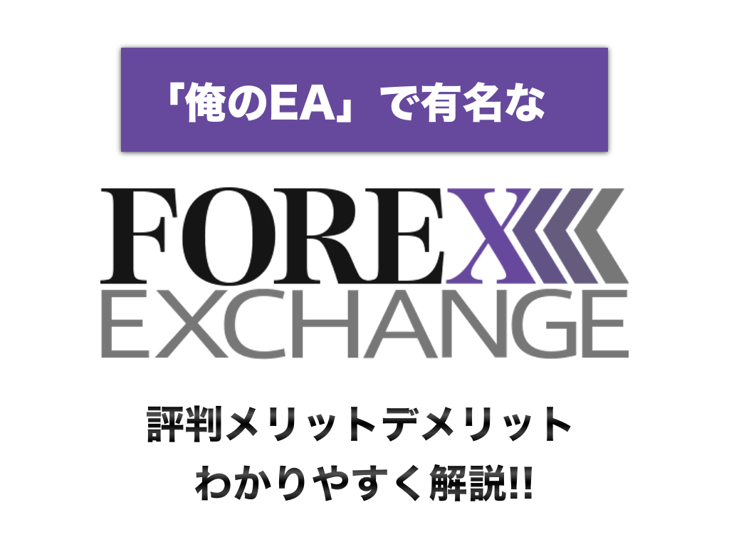 FOREX EXCHANGの評判、メリット・デメリットについて徹底解説