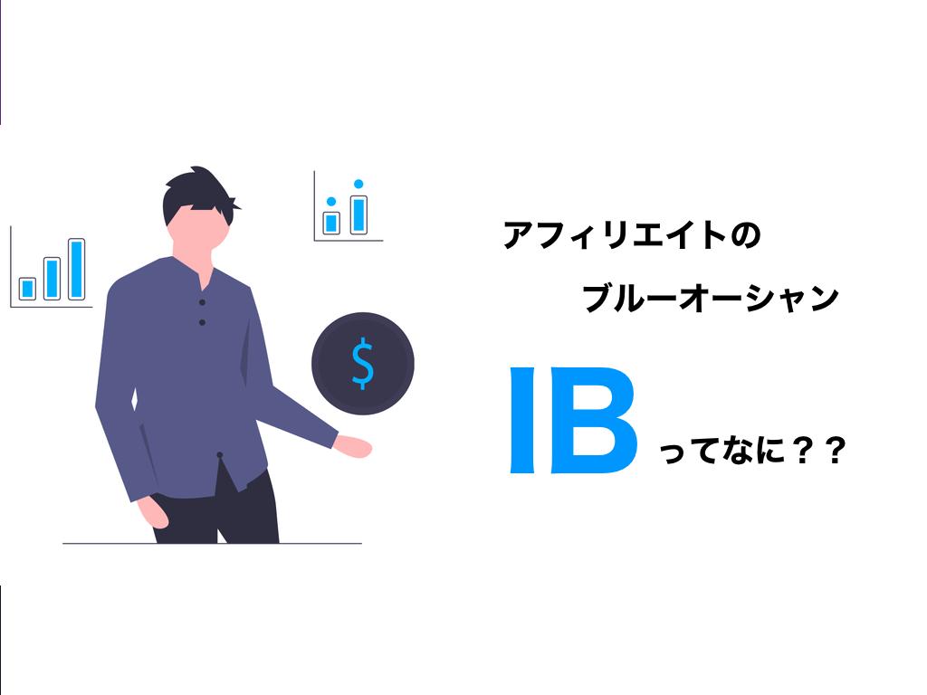 海外FXのアフィリエイト「IB」って何??