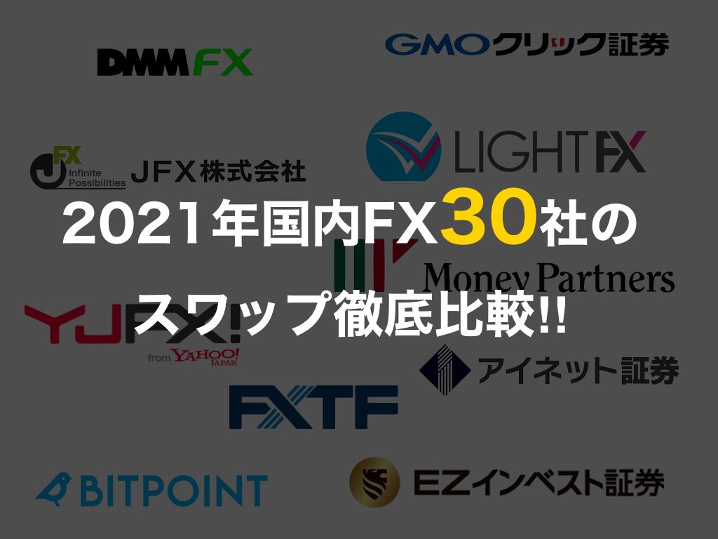 【2021年最新版】国内FX証券会社30社のスワップポイント全て比較しました
