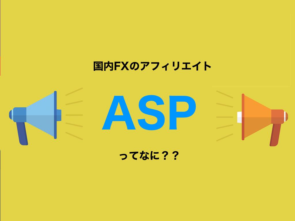 国内FXのアフェリエイト「ASP」とは