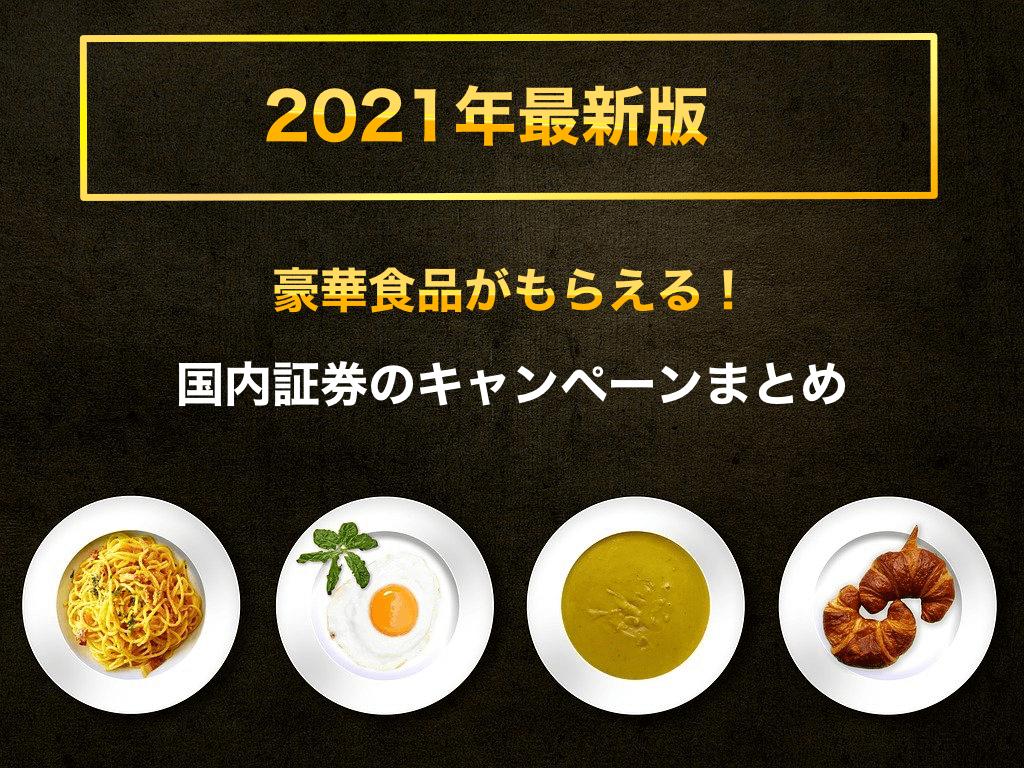【2021年最新版】豪華食品がもらえる‼︎国内FX証券会社のキャンペーンまとめ
