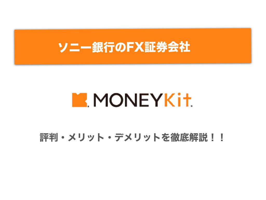 ソニー銀行FXの評判、メリット・デメリットについて徹底解説!!