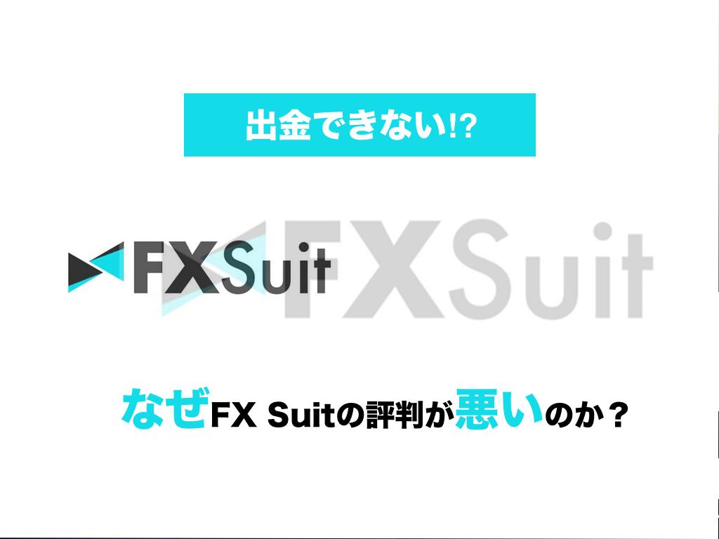 FX suitの評判がなぜ悪いのか?口コミなどをまとめてわかりやすく説明します