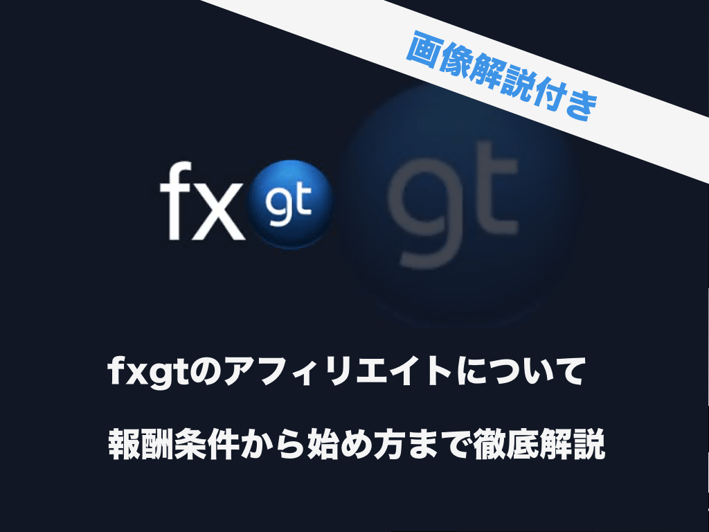 fxgt のアフィリエイトについて報酬条件から使い方までわかりやすく解説‼︎