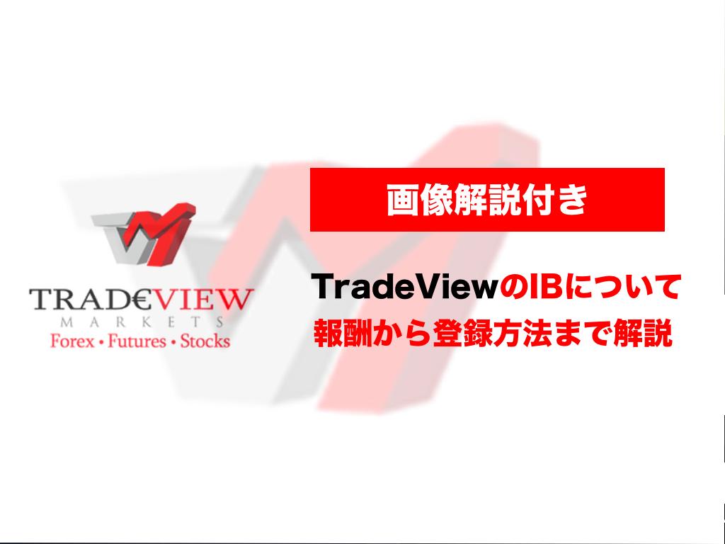 【画像解説付き】TradeViewのアフィリエイト(IB)の報酬からやり方までわかりやすく解説!