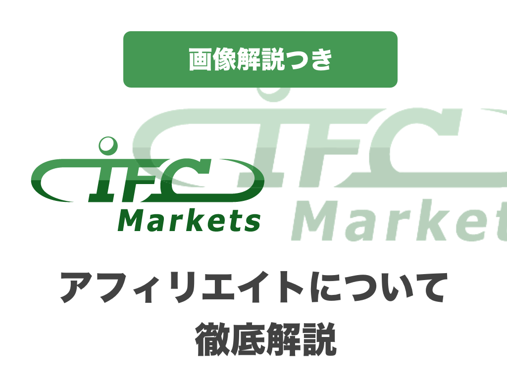 IFCMarketsのアフィリエイトについて解説