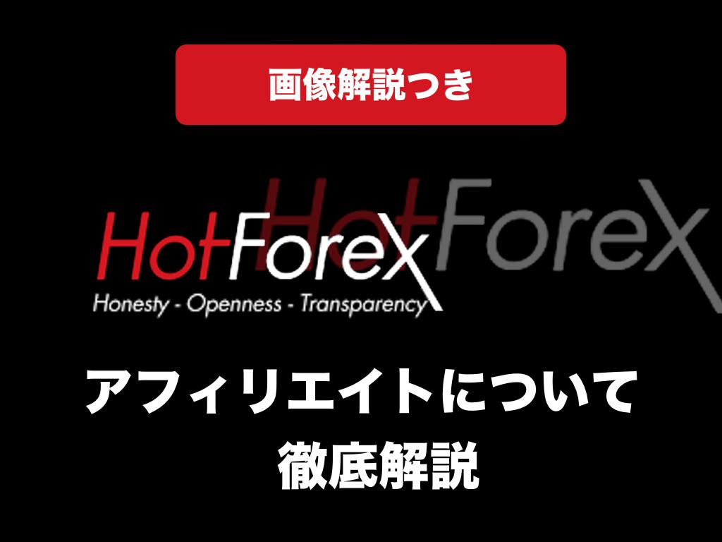 HotForexのアフィリエイトについて開設
