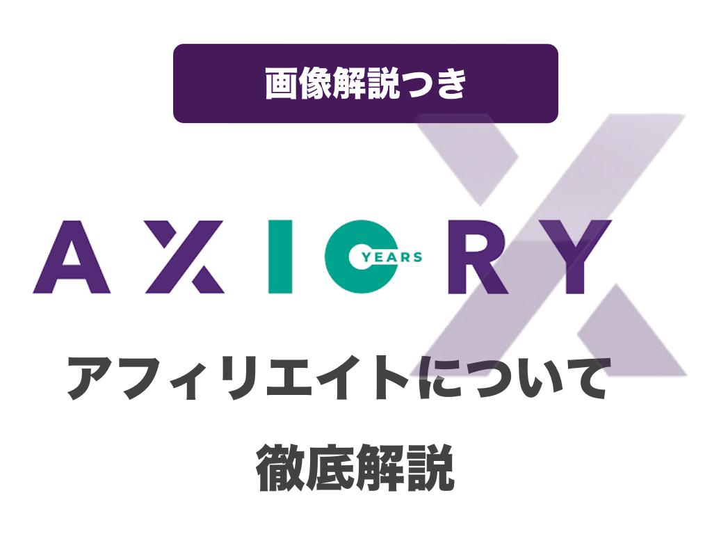 【画像解説付き】Axioryのアフィリエイト(IB)の報酬からやり方までわかりやすく解説!