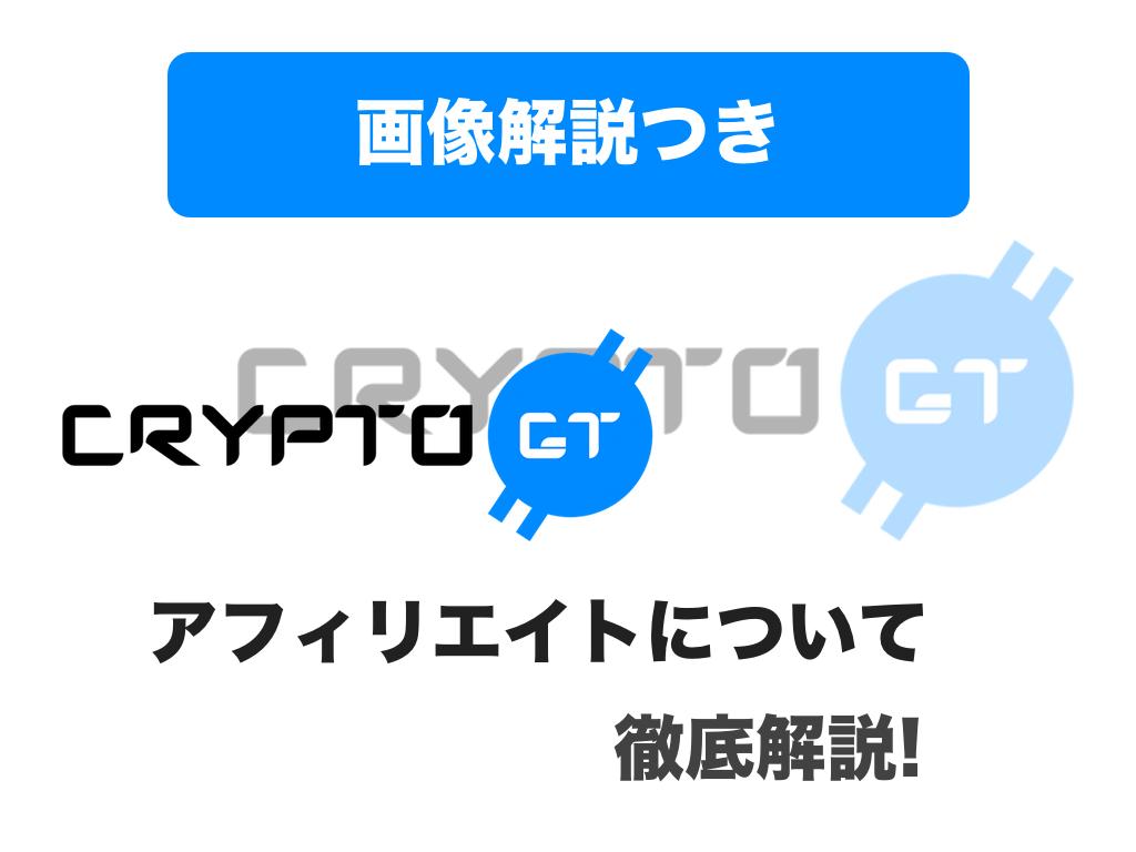【画像解説付き】Crypto GTのアフィリエイト(IB)の報酬からやり方までわかりやすく解説!