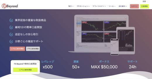 FXBeyondのホームページ