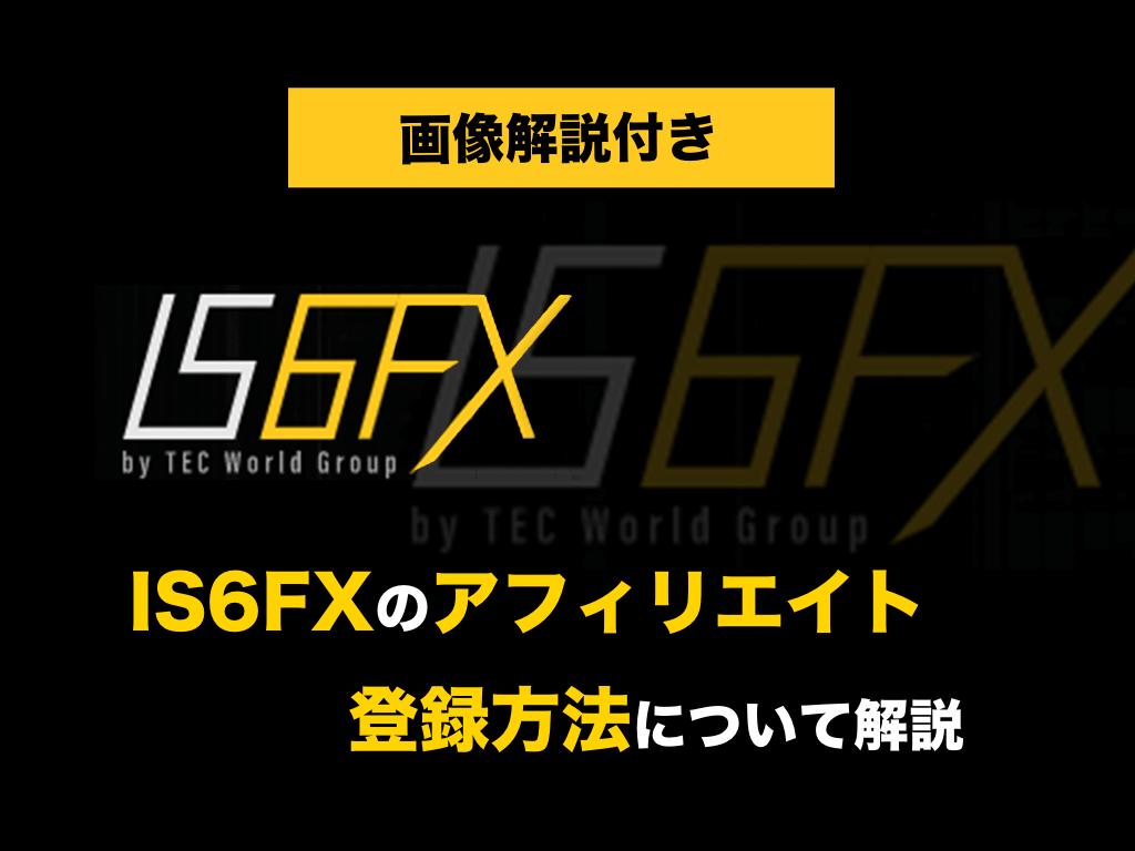 IS6FXのIB(アフィリエイト)について報酬条件から使い方までわかりやすく解説!