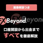 FXBeyondの口座開設からトレード開始まで徹底解説!