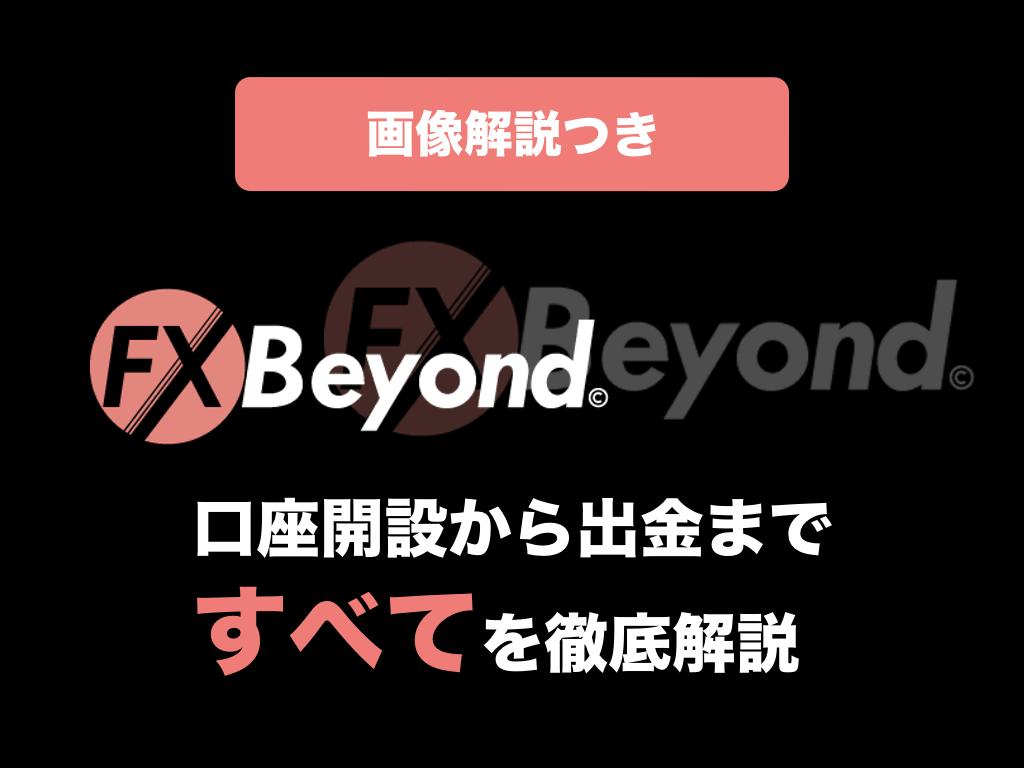 FXBeyondの口座開設から出金まですべて画像つきで徹底開設