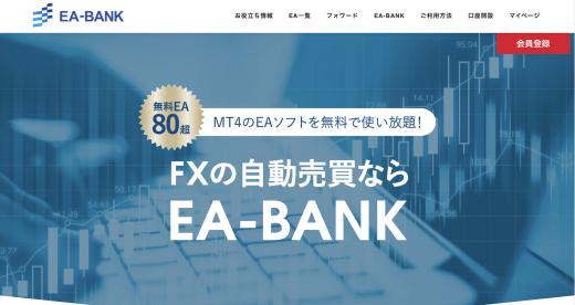 EA-BANKの評判について解説