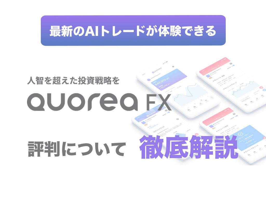 QUOREA FX 評判