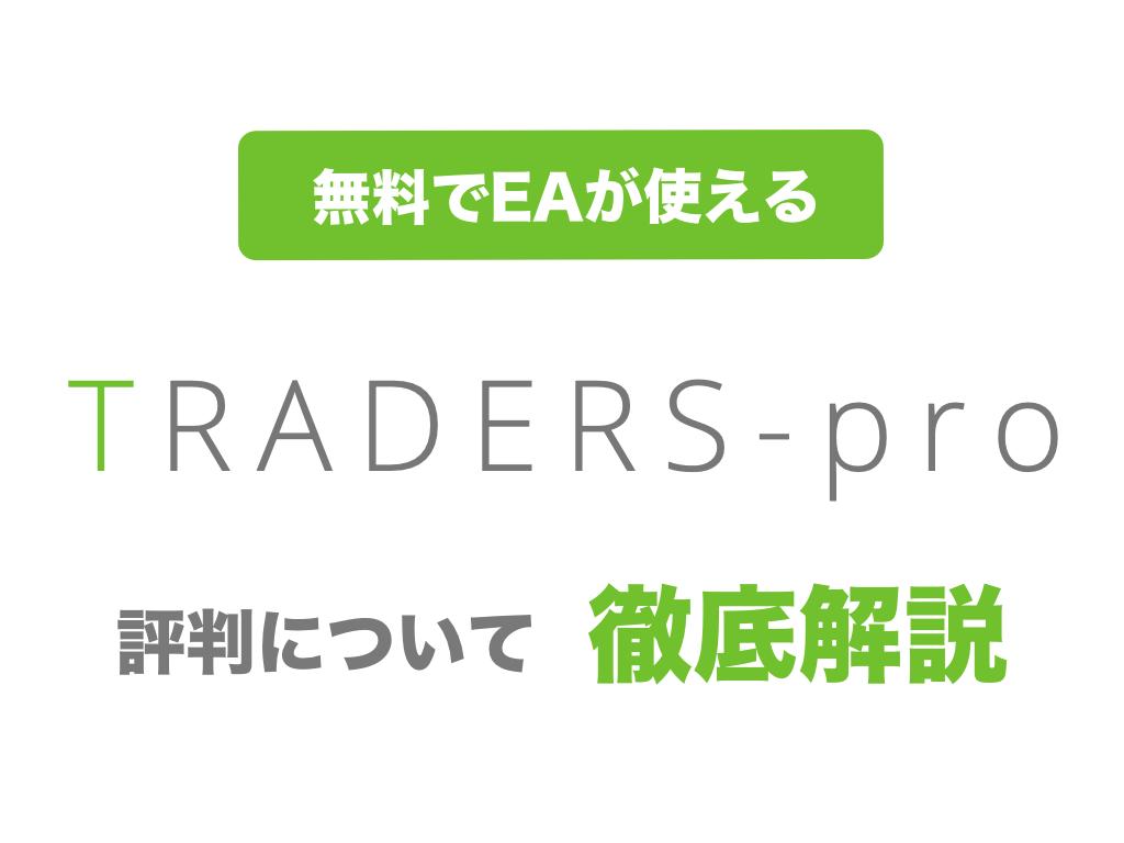 無料で人気EAが使えるTRADERS-pro(トレーダーズプロ)の評判について徹底調査