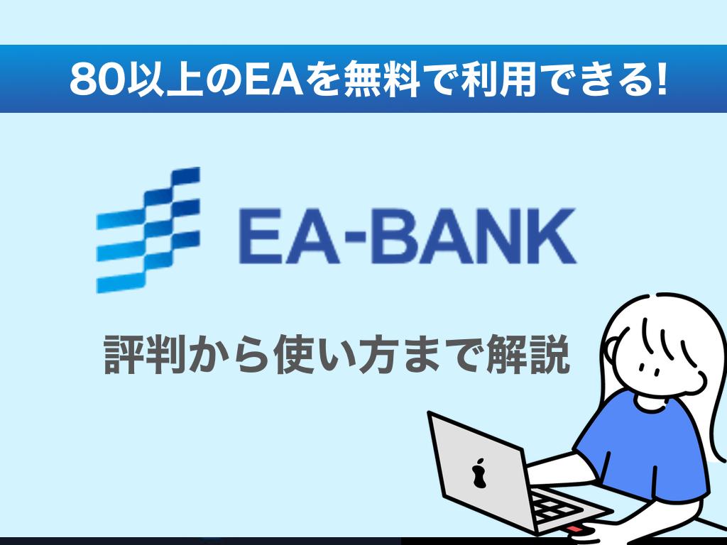 EA-BANKの使い方から評判まで解説