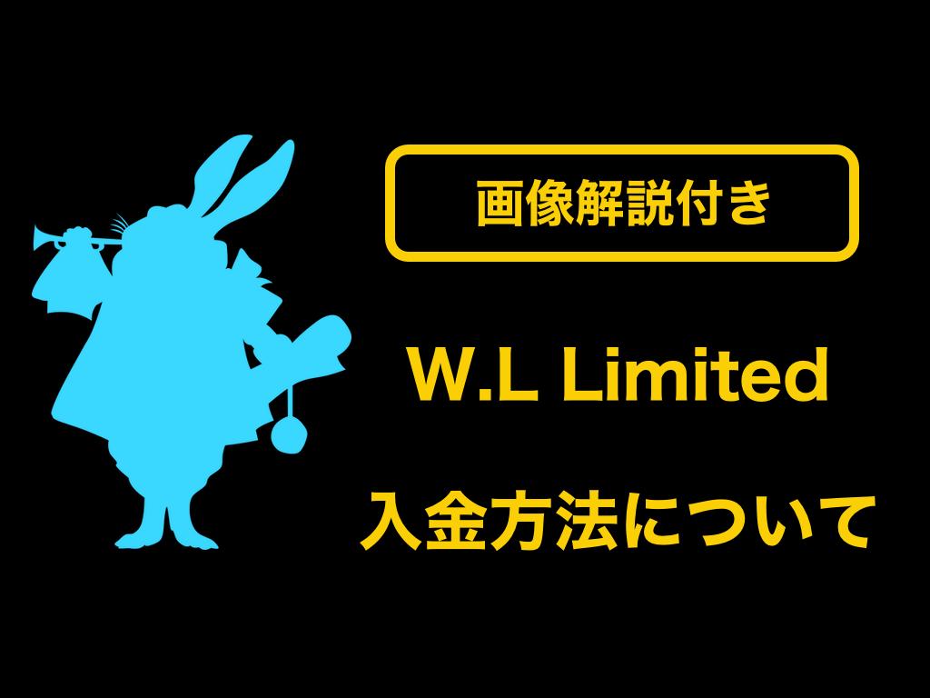 W.L limitedの入金方法について解説