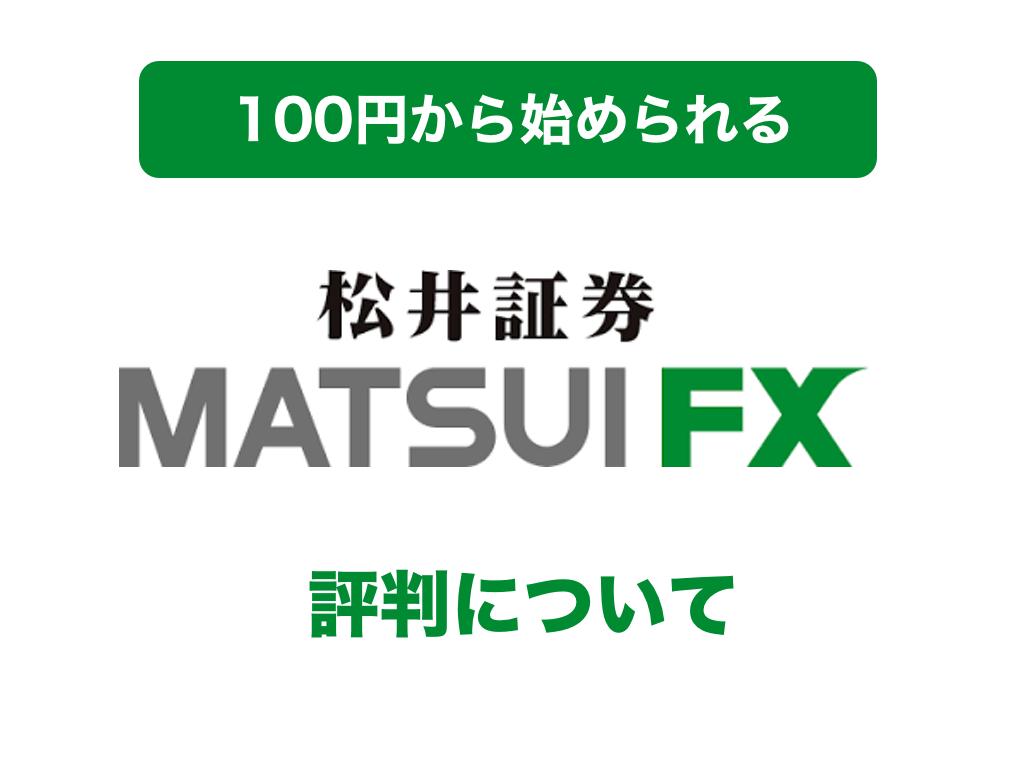 MATSUI FXの評判について