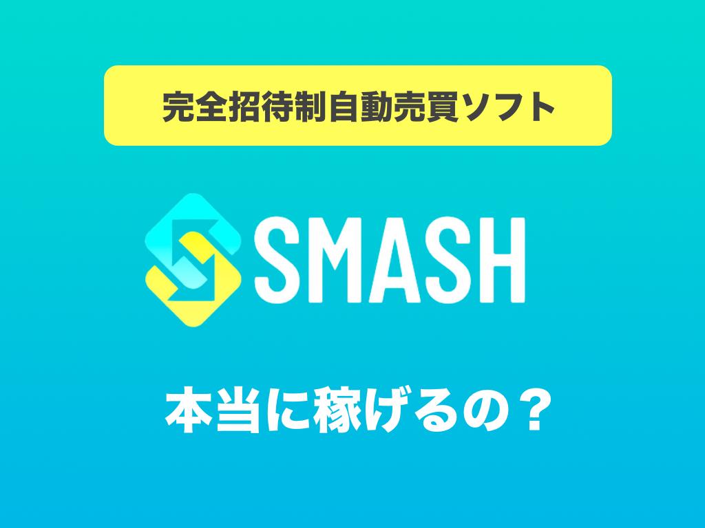 完全招待制の自動売買SMASH EAは本当に稼げるのか