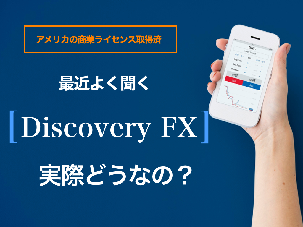 discovery fx 評判