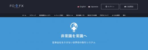 FOFX 評判