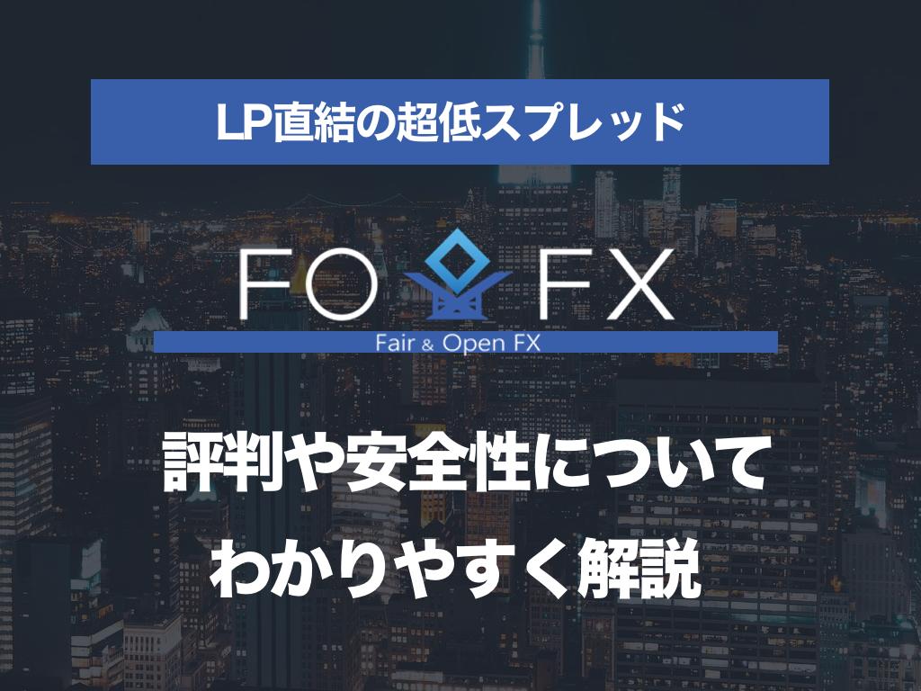 【圧倒的低スプレッド】FOFXの評判や安全性についてわかりやすく解説‼