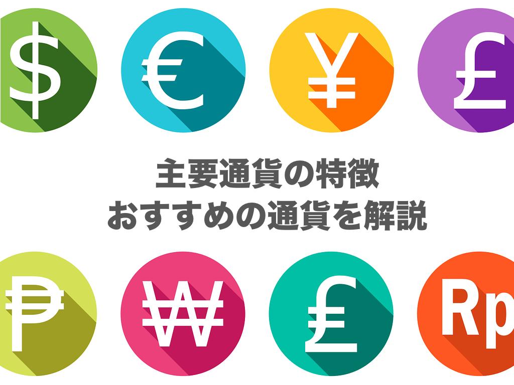 FX 主要通貨 特徴 おすすめ