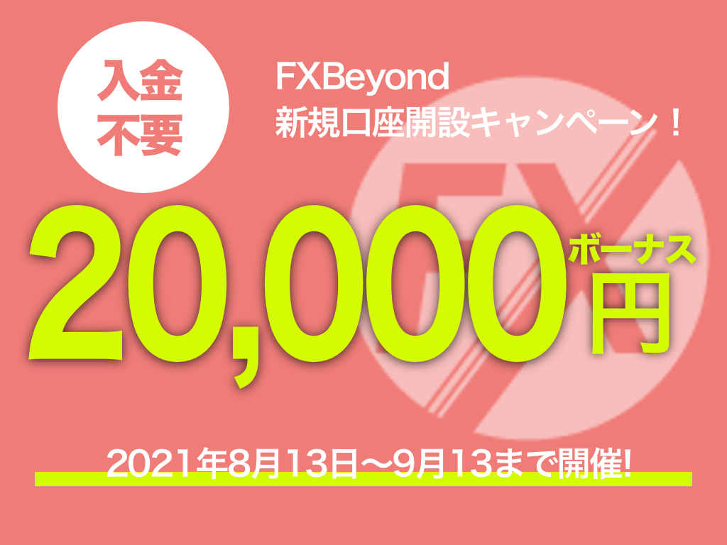 FXBeyond口座開設2万円ボーナスについて